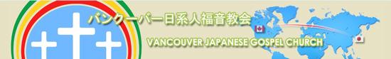 Vancouver Japanese Gospel Church